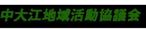 中大江地域活動協議会